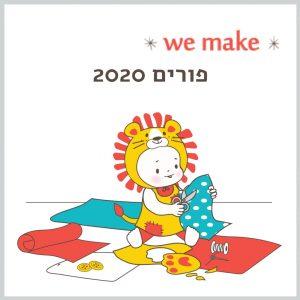 פורים 2020