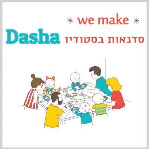 הרשמה לסדנאות בסטודיו DASHA