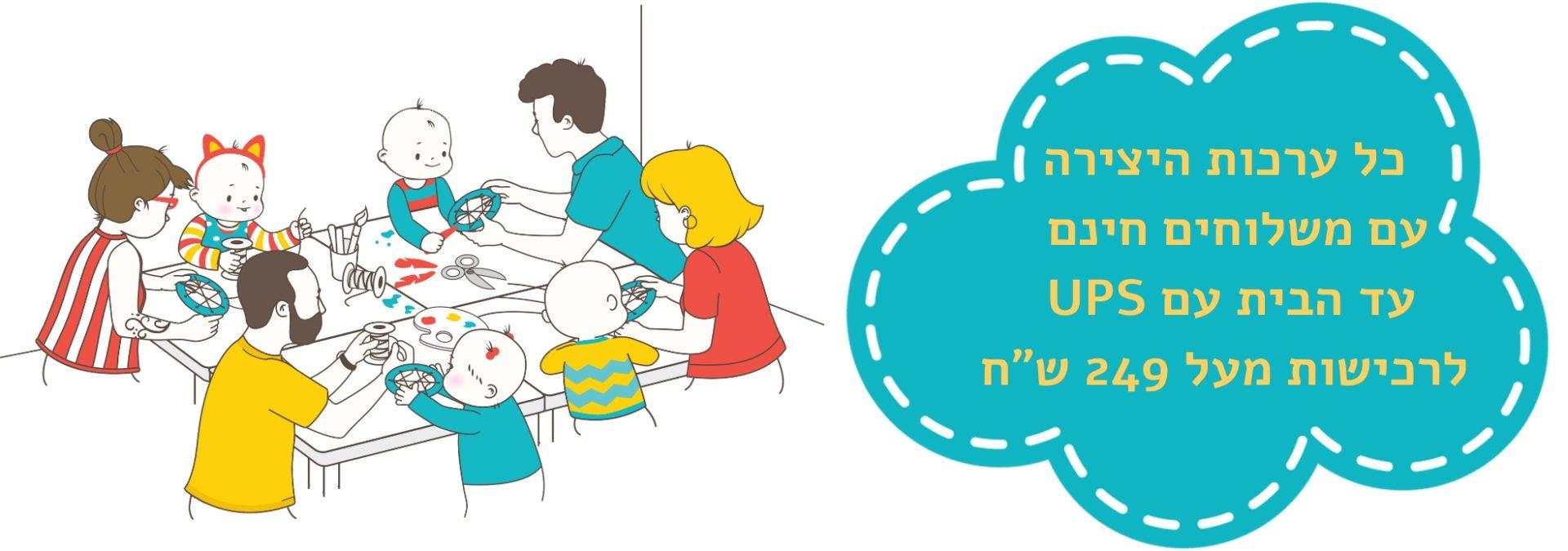 """משלוחים חינם לרוכשים באתר במעל 249 ש""""ח"""