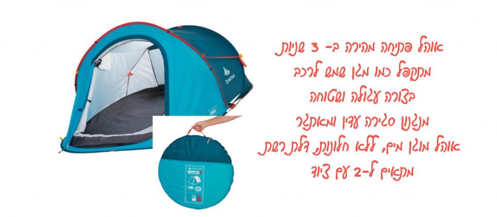 איך בוחרים אוהל