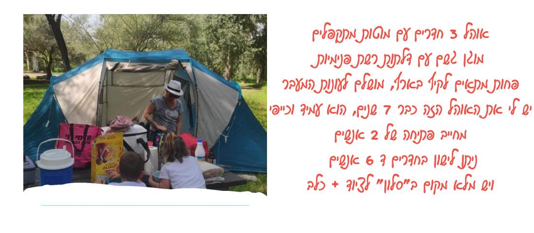 איזה אוהל לקנות סקירת אוהלים קניית אוהל אוהלים למשפחות המלצות על אוהלים